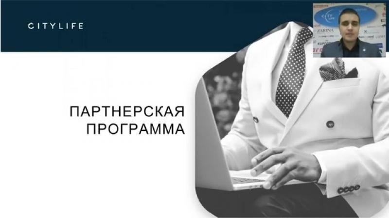 НОВЕЙШАЯ ПРЕЗЕНТАЦИЯ CITY LIFE IT СЕРВИС №1 В МИРЕ(0)