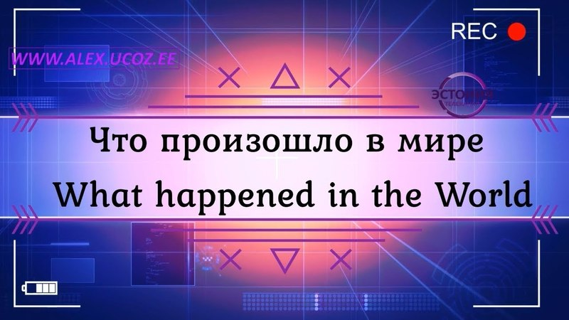 Что произошло в мире 24 Мая 2018 What happened in the World 24 05 2018