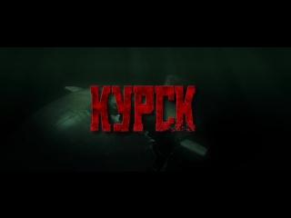 КУРСК/KURSK Teaser