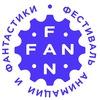 Fan Fan 2018 | Фестиваль анимации и фантастики