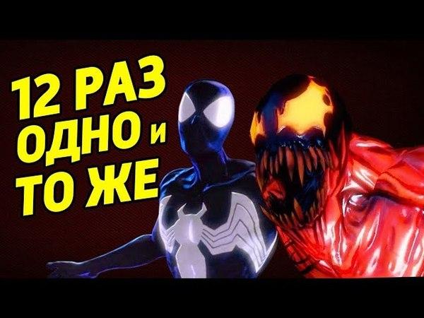 Обзор: Spider-Man: Shattered Dimensions - однообразная диковинка