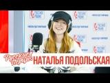 Наталья Подольская в Утреннем шоу «Русские Перцы»