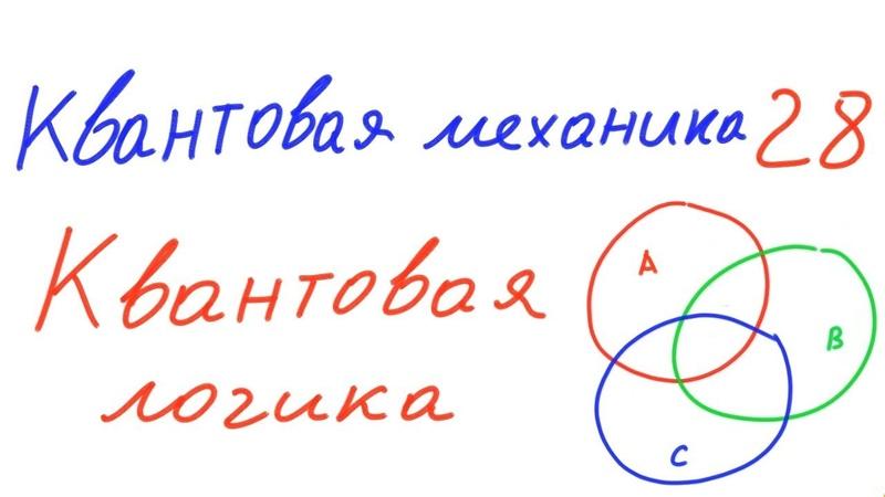 Квантовая механика 28 - Квантовая логика
