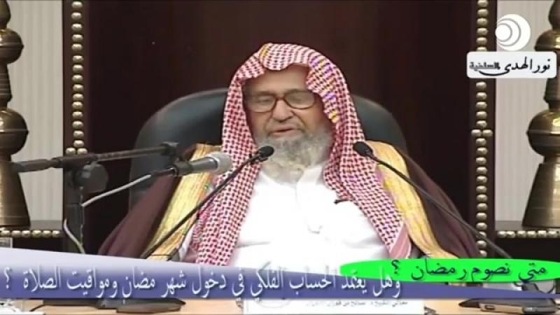 Шейх Салих аль Фаузан Не дозволено опираться на расчёт в определении начала поста