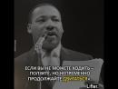 19 вдохновляющих высказываний Мартина Лютера Кинга