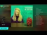 Прохор и Пузо - Алла (Альбом 2010 г)