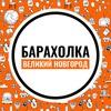 БАРАХОЛКА  Великий Новгород