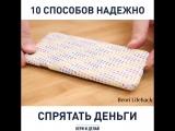 10 способов надежно спрятать деньги