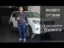 Видео отзыв покупателя Toyota Land Cruiser Prado в автосалоне AVIRRA