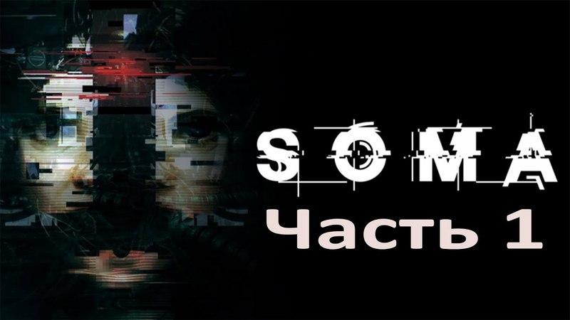 Soma / Прохождение / Часть 1 / Биометрика