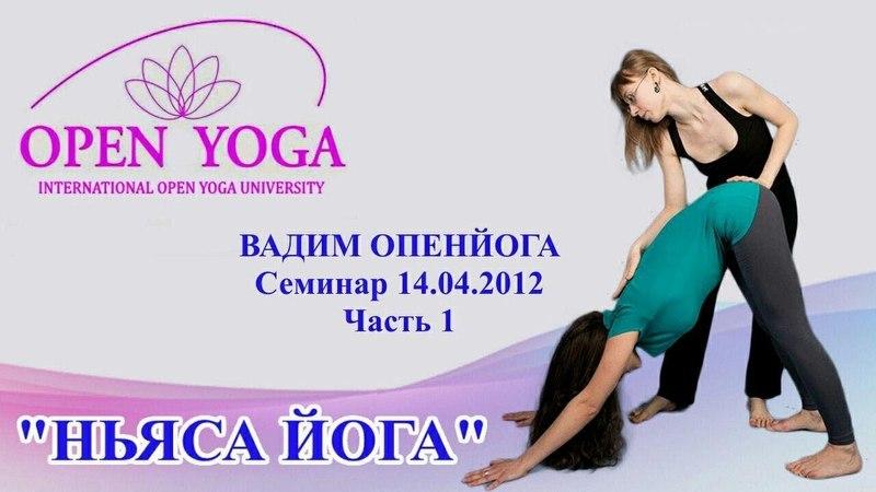 2012 04 14 Ньяса йога.Выездной семинар.Часть 1