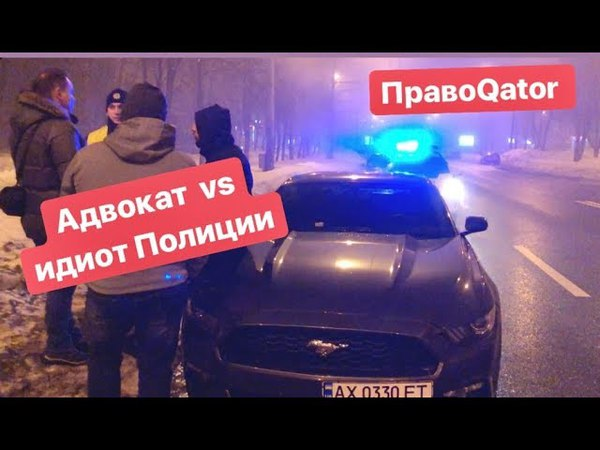 Адвокат vs Идиот в Полиции