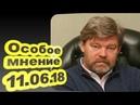Константин Ремчуков - Особое мнение 11.06.18
