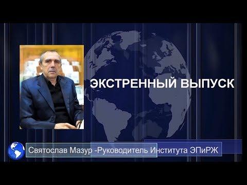 Святослав Мазур ПРОЕКТ ЯХВЕ ЗАКРЫТ