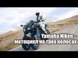 Yamaha Niken – мотоцикл на трех колесах