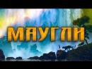 Маугли - Русский трейлер