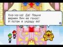 Mario Luigi: Superstar Saga GBA RUS (Part 1)