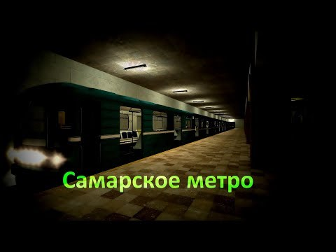 Garrys Mod Metrostroi покатушки по Самарскому метро бета