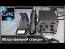 [CoRE] Обзор термовоздушной паяльной станции ACCTA 301 от