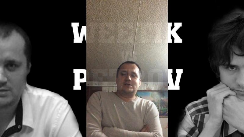 Обращение Вячеслава Витика к участникам группы
