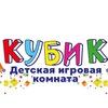 Детская игровая комната КУБИК (Екатеринбург)