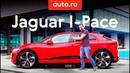 Злейший друг Теслы тест драйв Jaguar I Pace