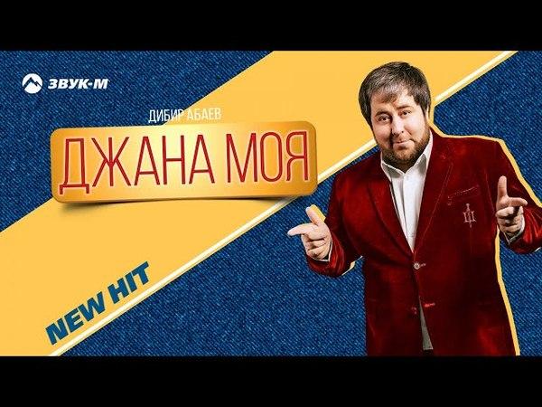 Дибир Абаев - Джана моя | Премьера песни 2018