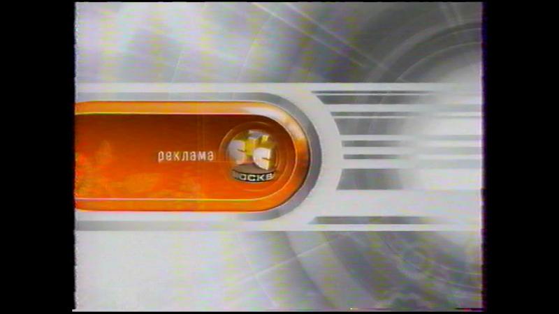 Staroetv.su / Реклама (СТС, 1.05.2005). 2