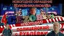 Выйдет ли 4-й сезон Полицейский с Рублёвки /Дата выхода /Новогодний Фильм /Лучшее моменты /Трейлер