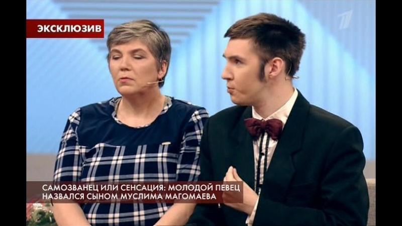 Пусть говорят - Самозванец или сенсация: молодой певец назвался сыном Муслима Магомаева 21/05/2018