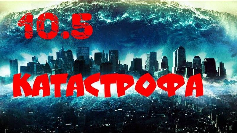 ♨️🔥10.5 БАЛОВ 🔥♨️ ФИЛЬМ - КАТАСТРОФА ☠️ ОСТРОСЮЖЕТНЫЙ СЮЖЕТ. триллеры,фантастика,боевики,ужасы,