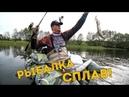 Рыбалка с плотика и сплав по реке Ловля щуки на воблеры в траве