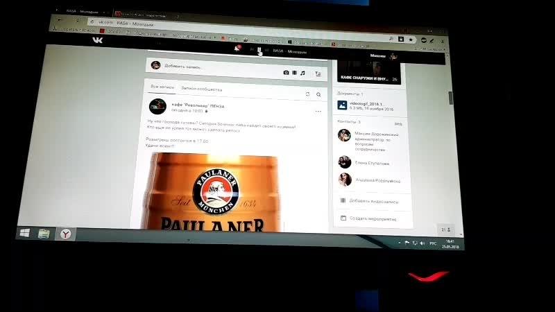 розыгрыш боченка пива начало 17-00