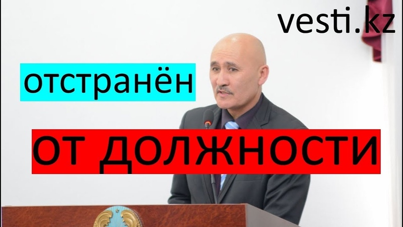 Кулмахана Бегилова отстранили от должности главы депортамента