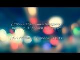 75 лет п. Кедровое. Детский вокальный праздник