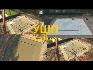 Красивое видео монтажа УШП от нашего фундаментного подразделения https://ultrafundament.ru/ Вскоре на этой утепленной шведской плите будет построен настоящий