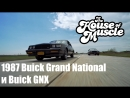 The House Of Muscle [by Andy_S] 1987 Buick Grand National и Buick GNX