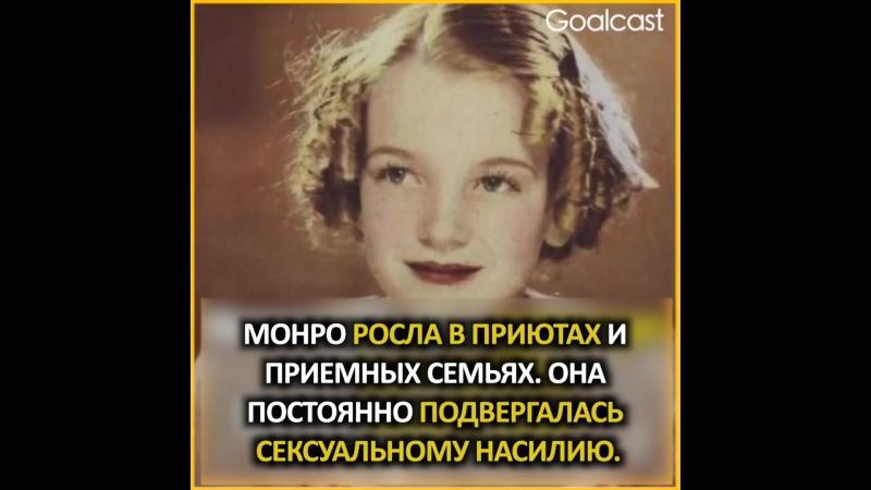 Мерлин Монро.
