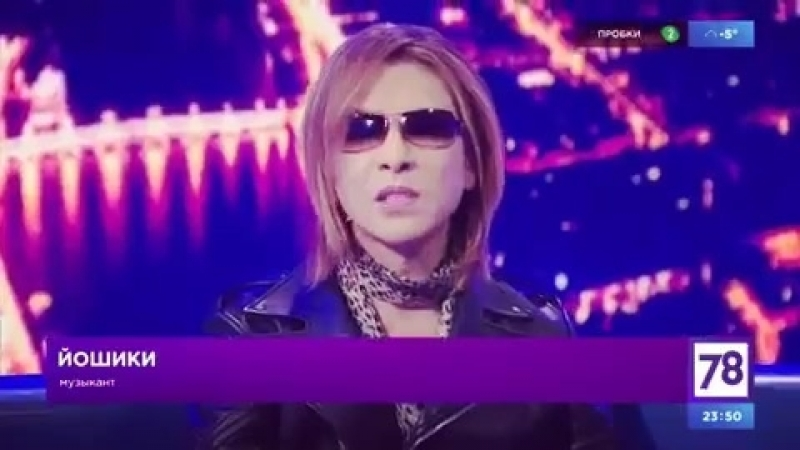 In Russia, #ロシア のTV On TV talking about Xjapan YoshikiClassical Channel78 saintpetersburg Film WeAreX Nowplaying: http