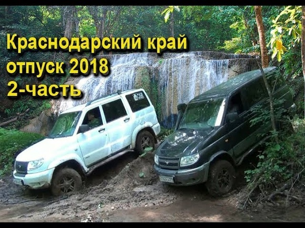 Краснодарский край 2-часть джиппинг водопады пещеры