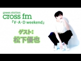CROSS FM「V•A•D weekend」YUYA 12.01.2018
