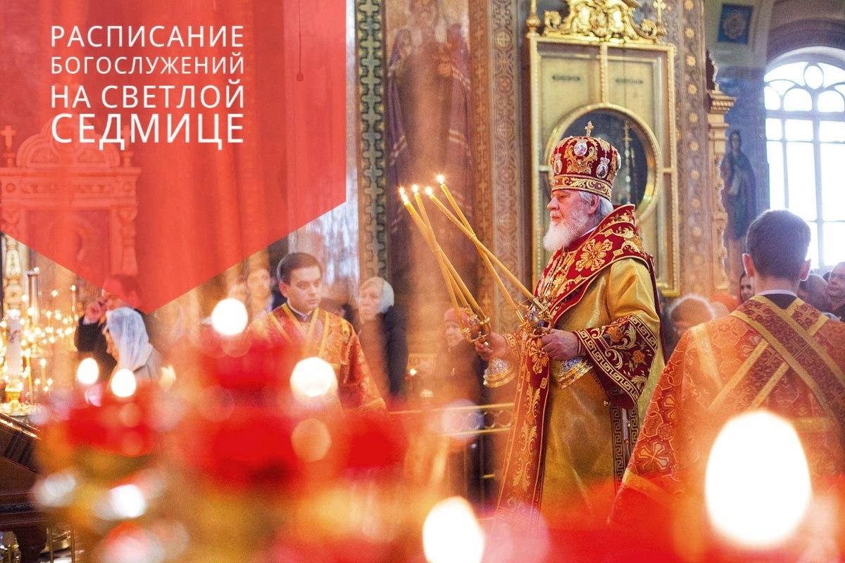 Расписание богослужений Митрополита Самарского и Тольяттинского Сергия на Светлой седмице: