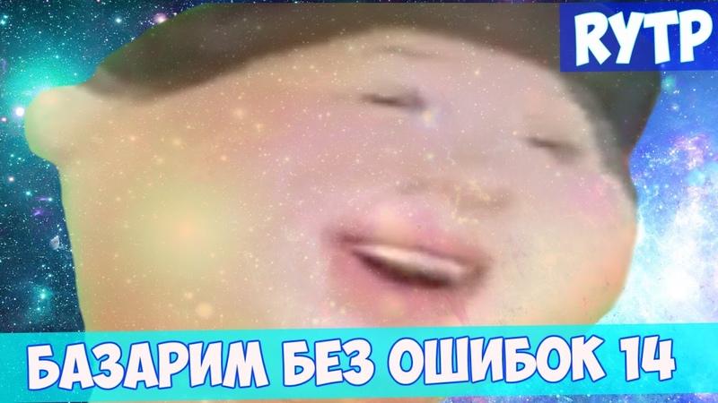 БАЗАРИМ БЕЗ ОШИБОК 14 RYTP пуп ритп