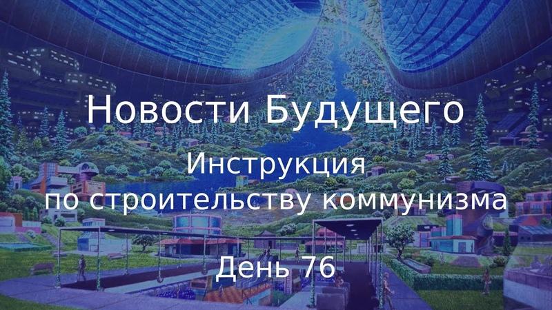 День 76 - Инструкция по строительству коммунизма - Новости Будущего (Советское Телевидение)
