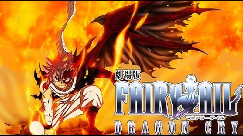 [Movie] Фейри Тейл: Плач дракона / Gekijoban Fairy Tail: Dragon Cry (2017)