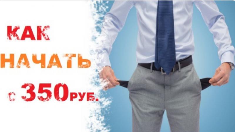 Олимп Трейд - Как начать с 350 рублей - Как заработать на Olymp Trade