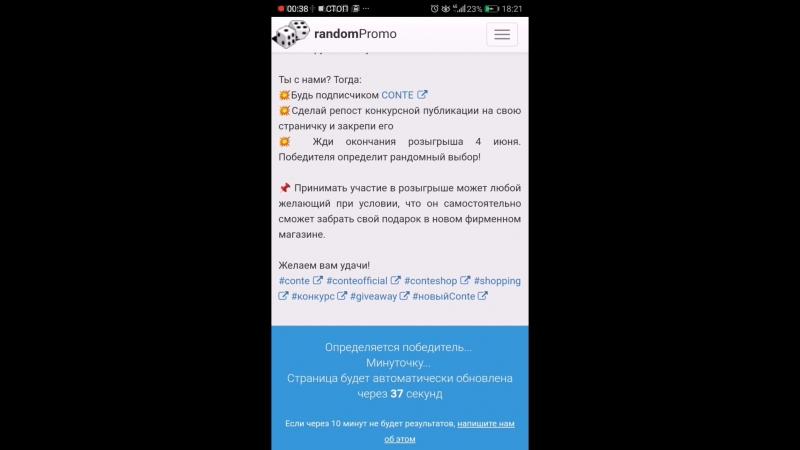 Итоги Розыгрыш сертификата ТЦ Малининский г. Мозырь