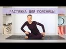 Елена Малова - Поясница: растяжка и расслабление