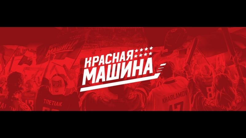 Красная машина,вперед! Хоккей 2018