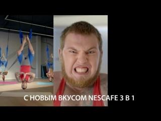 Nescafe® 3 в 1_yoga